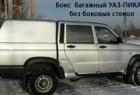 Превращение УАЗ Пикап в Фургон.