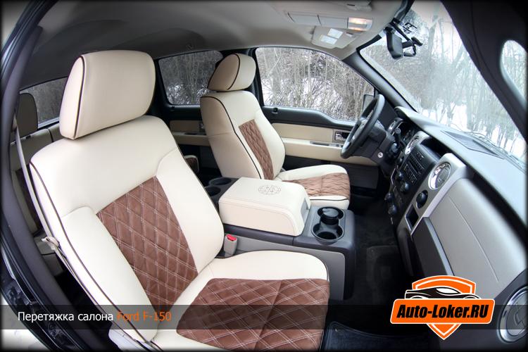 Обшивка салона автомобиля компанией Auto-Loker