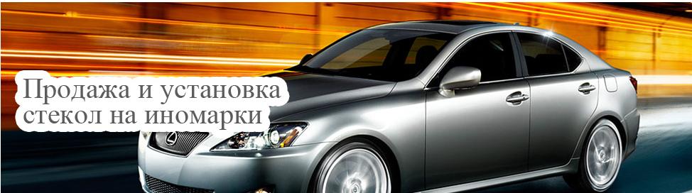 AUTOSTECLO-MKAD – гарантия качества и комфорта