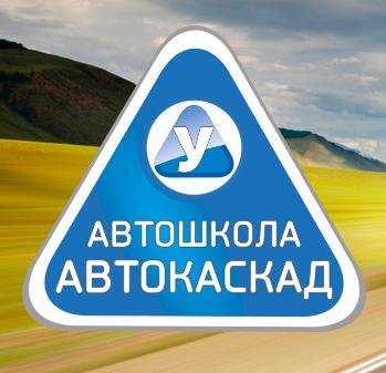 Автошкола Автокаскад