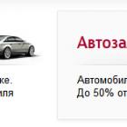 Решение финансовых проблем с кредитной компанией «Автозалог»